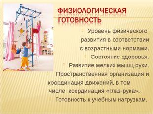 Уровень физического развития в соответствии с возрастными нормами. Состояние
