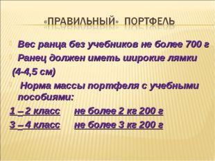 Вес ранца без учебников не более 700 г Ранец должен иметь широкие лямки (4-4,