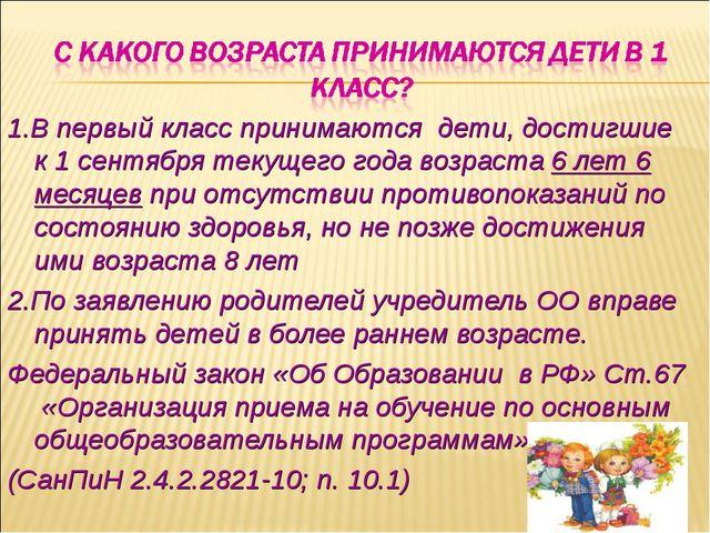 1.В первый класс принимаются дети, достигшие к 1 сентября текущего года возра...