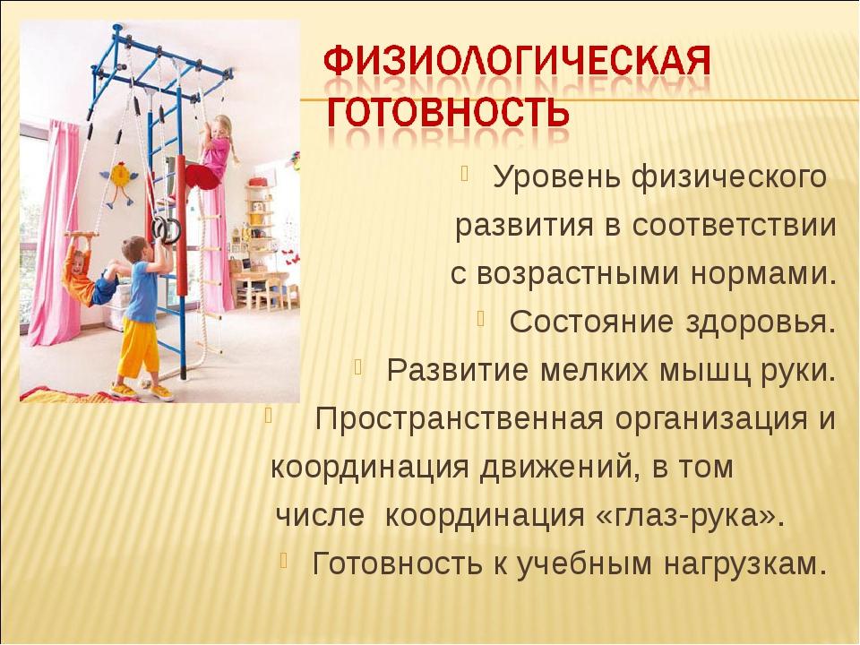 Уровень физического развития в соответствии с возрастными нормами. Состояние...