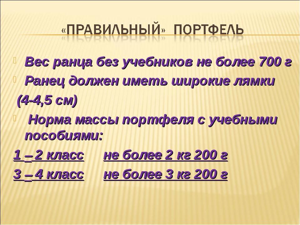 Вес ранца без учебников не более 700 г Ранец должен иметь широкие лямки (4-4,...