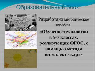 Образовательный блок Разработано методическое пособие «Обучение технологии в