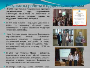 Результаты работы с одаренными детьми В 2015 году Татьяна Ловдина стала призе