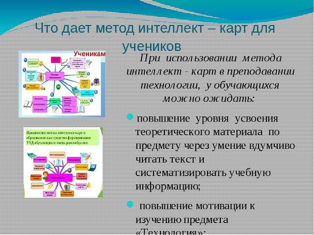 Что дает метод интеллект – карт для учеников При использовании метода интелл...
