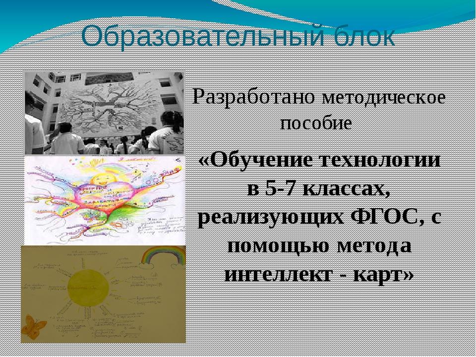 Образовательный блок Разработано методическое пособие «Обучение технологии в...