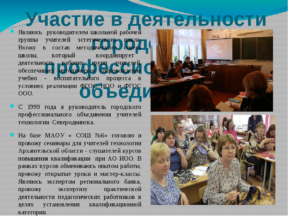 Участие в деятельности городского профессионального объединения Являюсь руков...