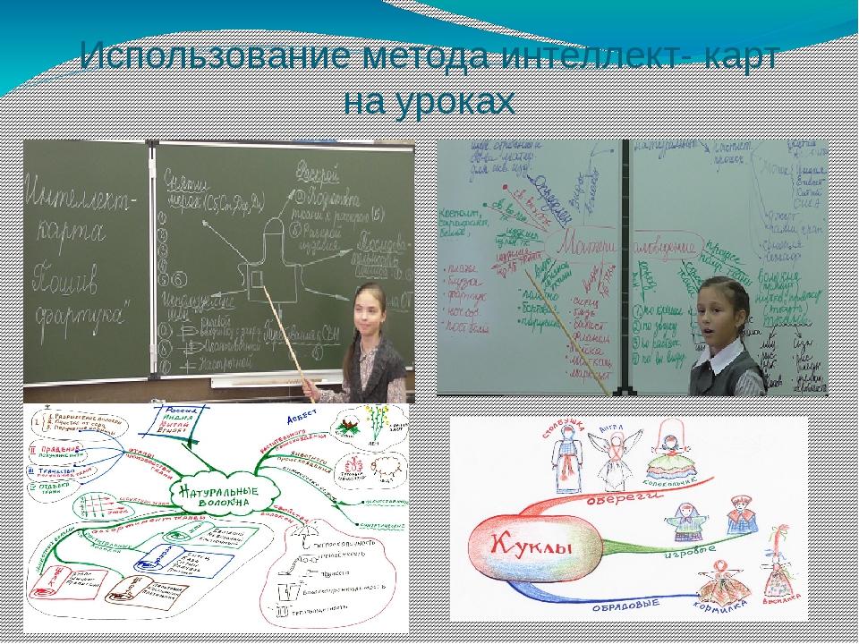 Использование метода интеллект- карт на уроках