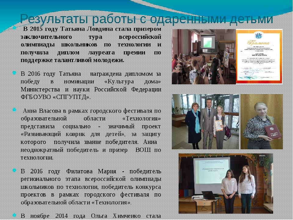 Результаты работы с одаренными детьми В 2015 году Татьяна Ловдина стала призе...