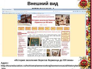 Внешний вид страницы «История заселения берегов Керженца до XIII века» Адрес: