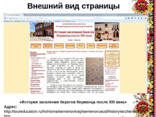Внешний вид страницы «История заселения берегов Керженца после XIII века» Адр