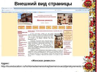 Внешний вид страницы «Женское ремесло» Адрес: http://toureducation.ru/hohloma