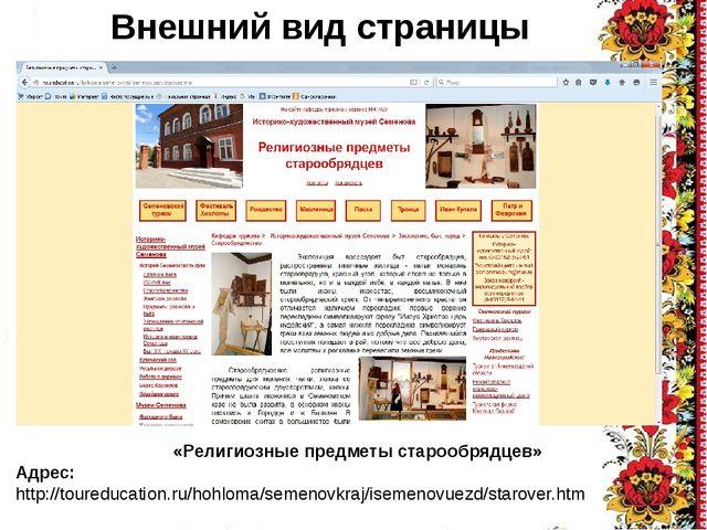 Внешний вид страницы «Религиозные предметы старообрядцев» Адрес: http://toure...