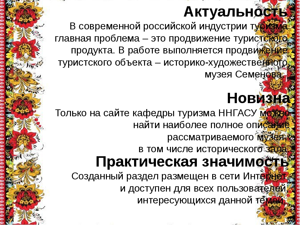 Актуальность В современной российской индустрии туризма главная проблема – эт...