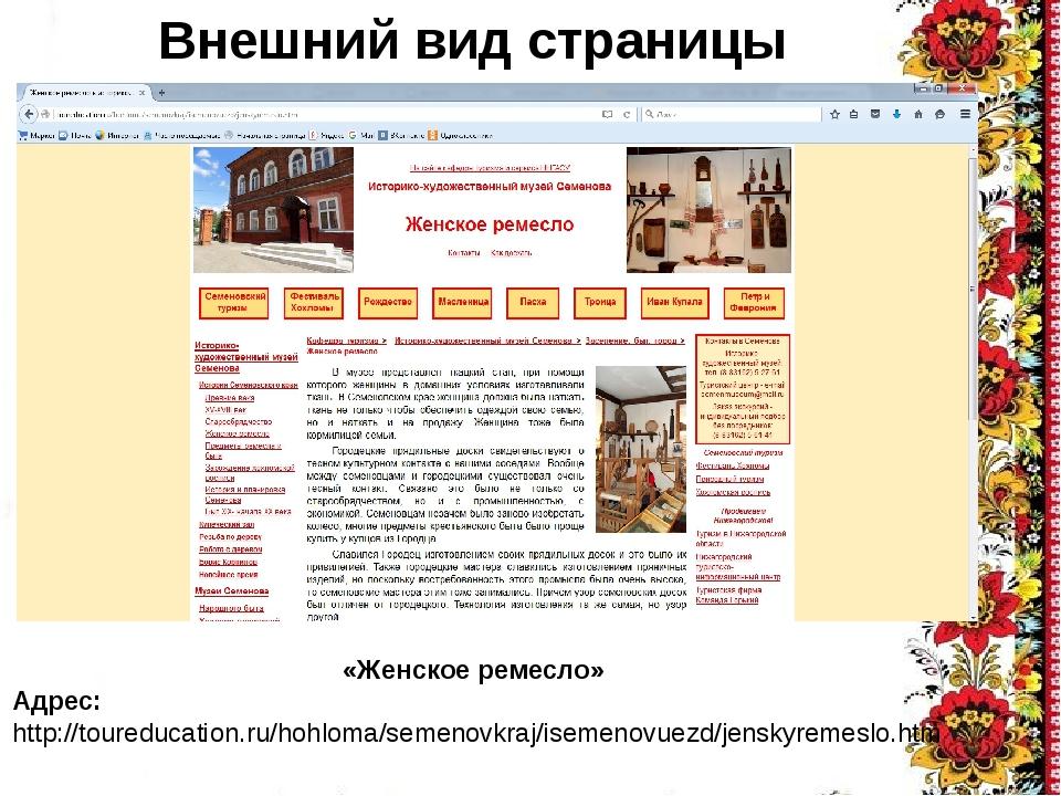 Внешний вид страницы «Женское ремесло» Адрес: http://toureducation.ru/hohloma...