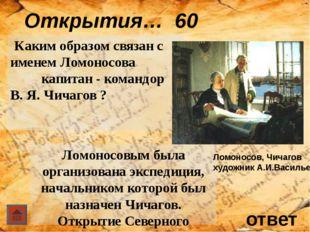 ответ Мозаики 20 В специальной пристройке к дому Ломоносова на Васильевском