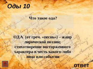 ответ Мозаики 10 В каком году основана стекольная фабрика в деревнеУсть-Руд