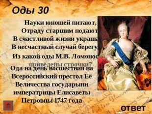 Открытия… 20 В 1743 году Ломоносов приступил к систематическому изучению явл