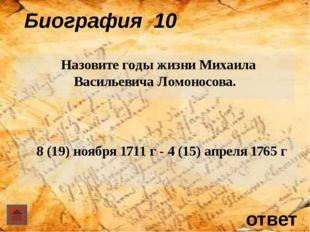 ответ Биография 20 Как называлось судно, на котором отец Ломоносова выходил