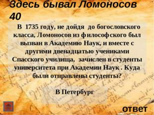 ответ Память о Ломоносове 40 Где находится этот памятник Ломоносову ? Памятн