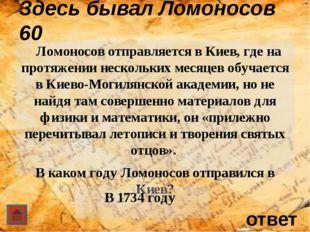 ответ Память о Ломоносове 60 Орден представляет собой серебристую многолучев