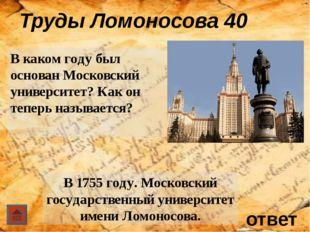 ответ Здесь бывал Ломоносов 30 Что находится в этом здании? Музей Ломоносова