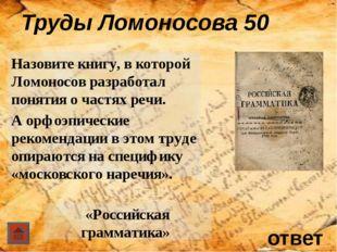 ответ Здесь бывал Ломоносов 40 В 1735 году, не дойдя до богословского класса