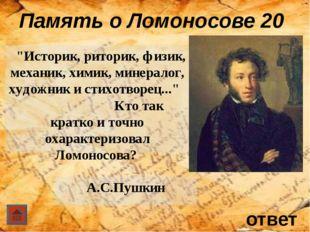 Открытия… 30 ответ В октябре 1748 года, когда она, наконец, была построена,