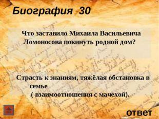ответ Биография 40 Когда Ломоносов прибыл в Москву? Преодолев весь путь за т