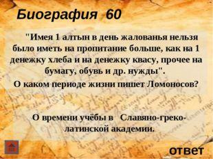 """ответ Память о Ломоносове 20 """"Историк, риторик, физик, механик, химик, минер"""