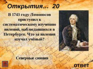 ответ Труды Ломоносова 20  «Арифметика» Магницкого и «Грамматика» Смотрицко