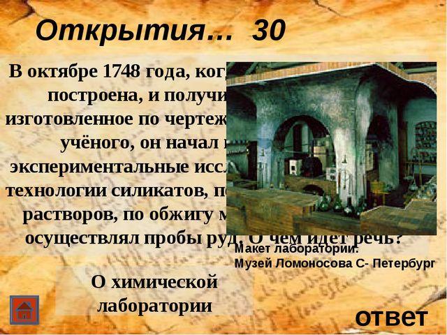 """ответ Труды Ломоносова 10 Кто сказал: """"С Ломоносова начинается наша литерату..."""