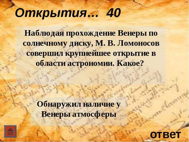 ответ Здесь бывал Ломоносов 20 Это здание связано с судьбой Михаила Васильев...