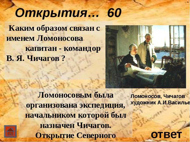 ответ Мозаики 20 В специальной пристройке к дому Ломоносова на Васильевском...