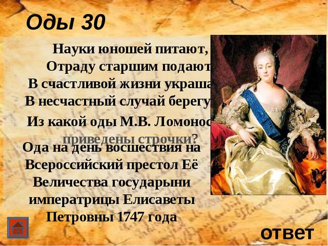 Открытия… 20 В 1743 году Ломоносов приступил к систематическому изучению явл...