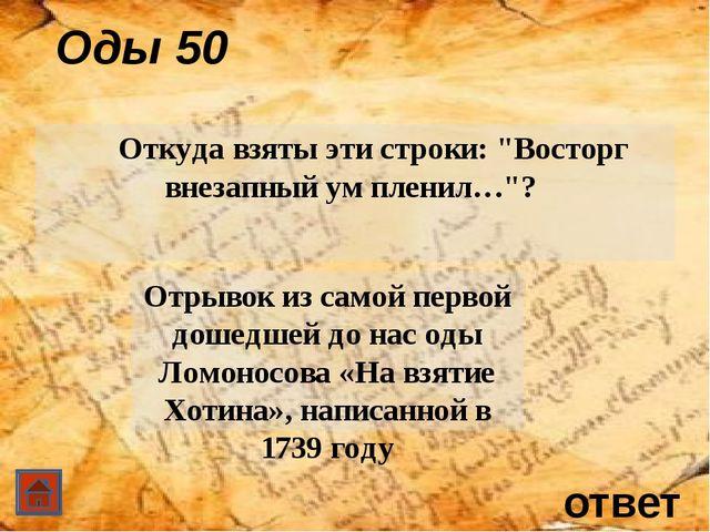 ответ Труды Ломоносова 60 Совместно с В.К. Тредиаковским М. В. Ломоносов осу...