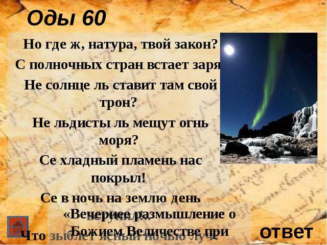 ответ Здесь бывал Ломоносов 50 Где находился дом Ломоносова в Санкт – Петерб...