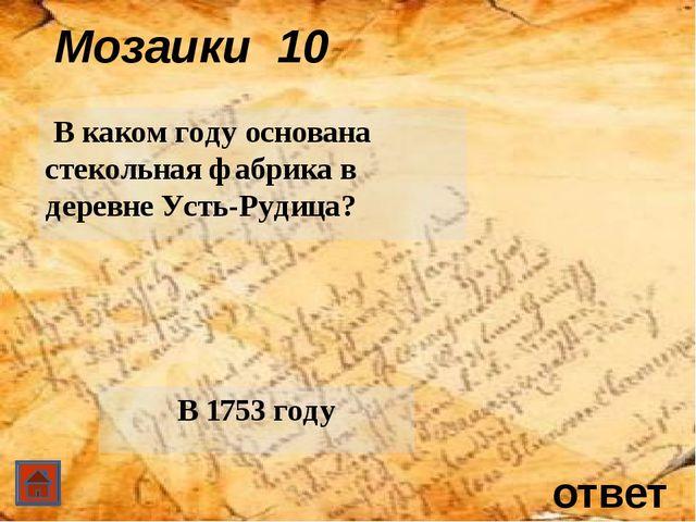 ответ Здесь бывал Ломоносов 60 Ломоносов отправляется в Киев, где на протяже...