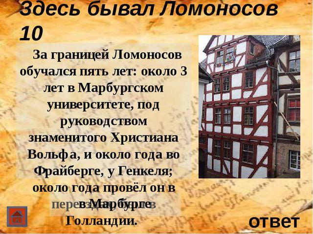Открытия… 60 ответ Каким образом связан с именем Ломоносова капитан - коман...