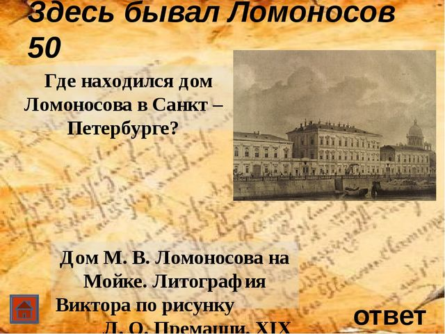 ответ Память о Ломоносове 50 Первая памятная монета ЦБ РФ номиналом 100 рубл...