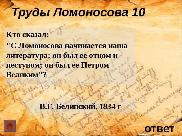 ответ Труды Ломоносова 50 Назовите книгу, в которой Ломоносов разработал пон...