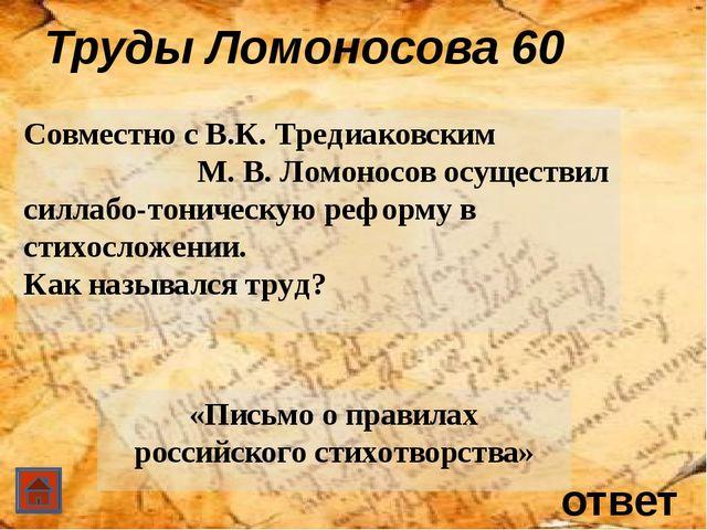 ответ Труды Ломоносова 30 Продолжить строки из труда Ломоносова: «Пою перед...