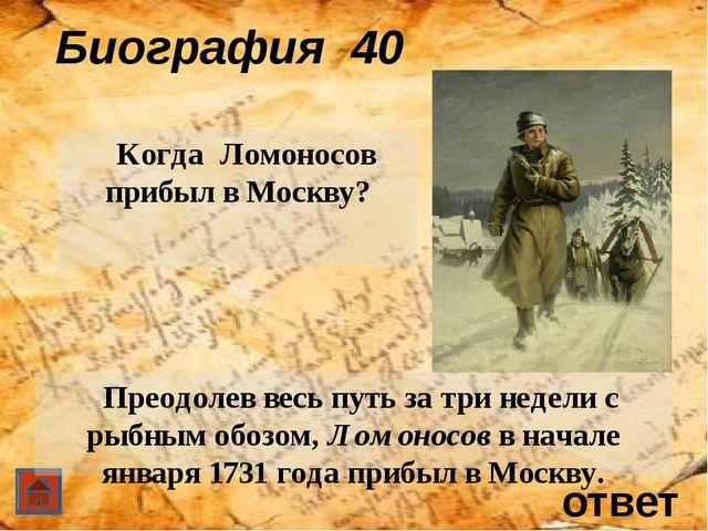 ответ Биография 50 Что связывает М.В. Ломоносова и известного скульптора Ф....