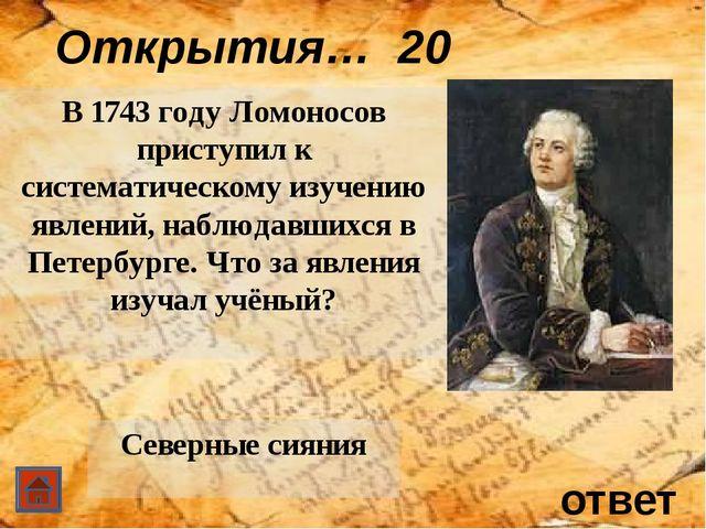 ответ Труды Ломоносова 20  «Арифметика» Магницкого и «Грамматика» Смотрицко...