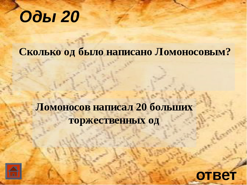 ответ Оды 20 Сколько од было написано Ломоносовым? Ломоносов написал 20 боль...