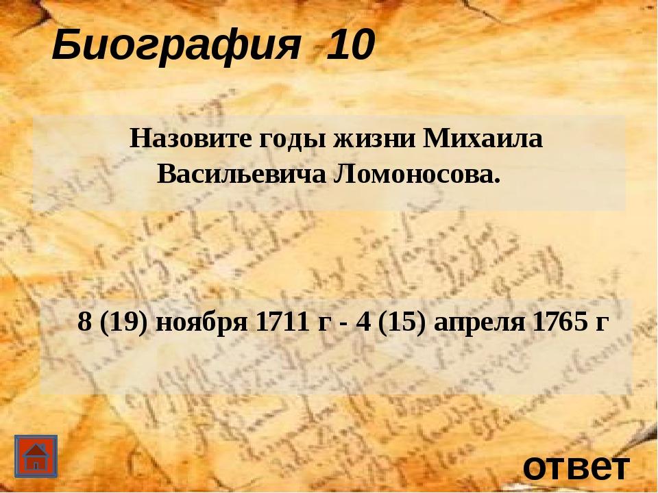 ответ Биография 20 Как называлось судно, на котором отец Ломоносова выходил...