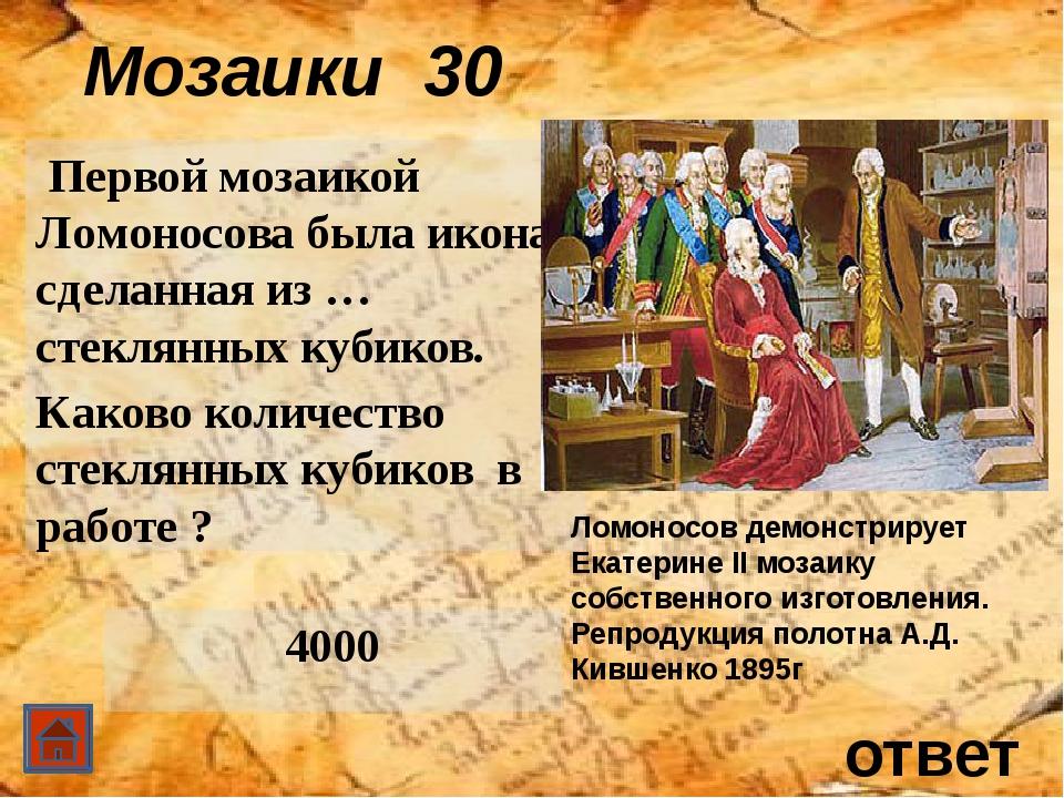 ответ Мозаики 60 Где хранится мозаика «Портрет Петра I», набранная М.В. Ломо...