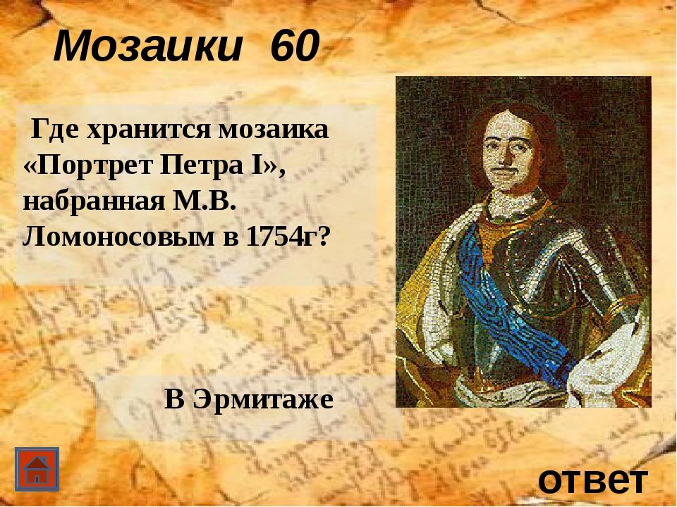 Открытия… 50 ответ Что было разработано Ломоносовым в рамках метеоисследован...