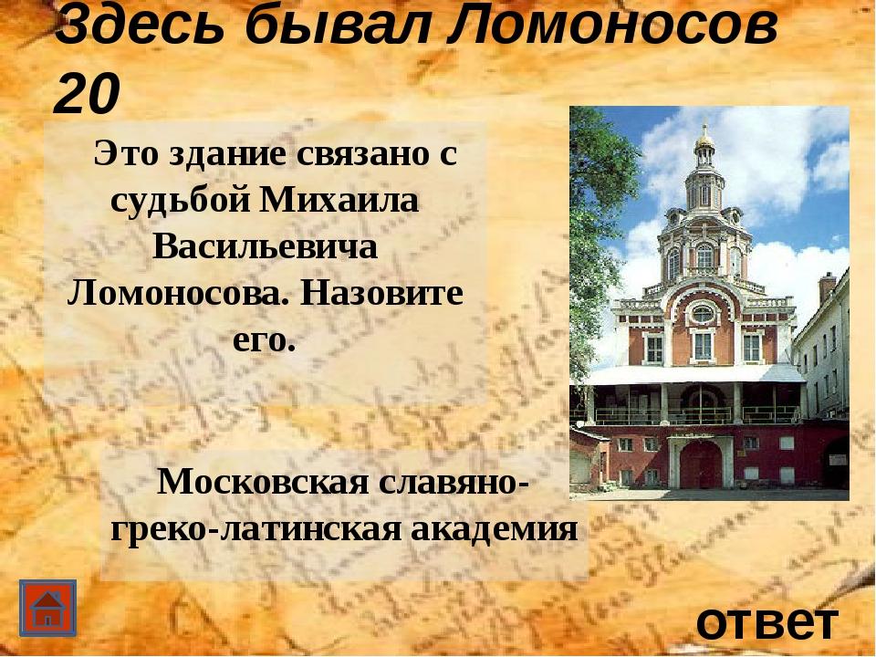 ответ Труды Ломоносова 40 В каком году был основан Московский университет? К...