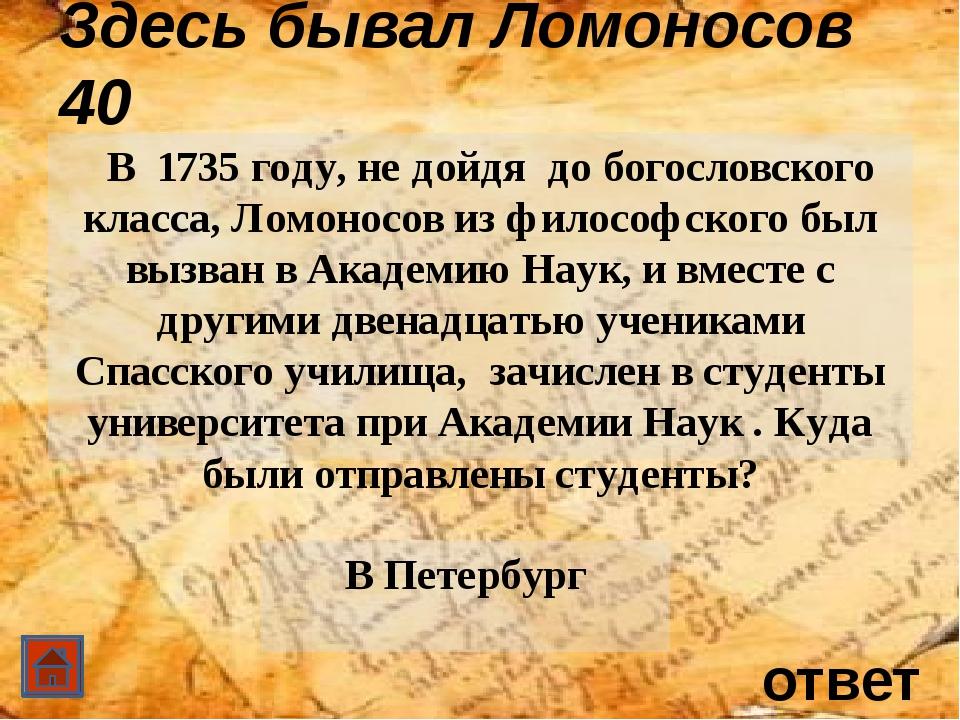 ответ Память о Ломоносове 40 Где находится этот памятник Ломоносову ? Памятн...