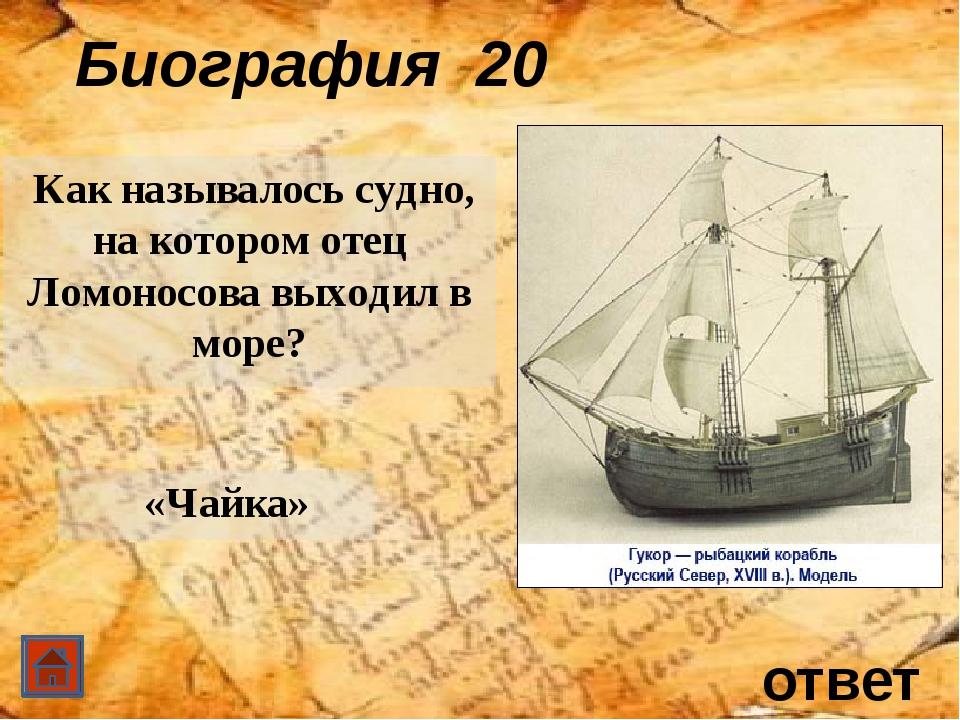 ответ Биография 30 Что заставило Михаила Васильевича Ломоносова покинуть род...